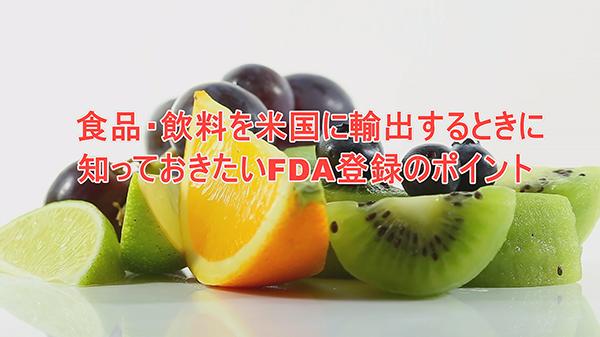 食品・飲料を米国に輸出するときに知っておきたいFDA登録のポイント